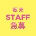 販売 STAFF 急募