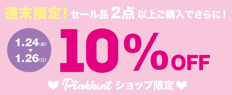 ピンクハント 週末限定セール!