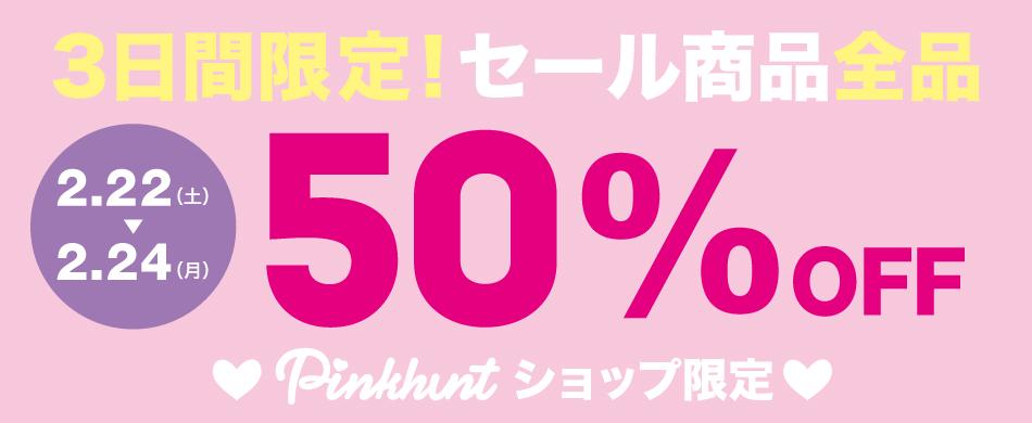 ピンクハント 3日間限定セール